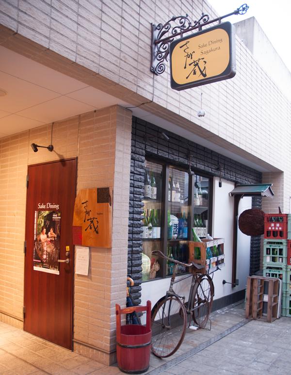Saga Sake Dining さが蔵